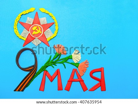 The modeling for the may 9 Victory Day . Children's creativity - stock photo