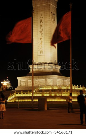 The night view of Great Hall of the People - stock photo