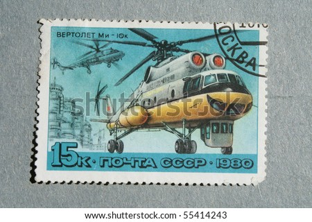 The old mark of Soviet times. Cargo helicopter Mi-10. - stock photo