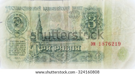 The old Soviet banknote three rubles close up