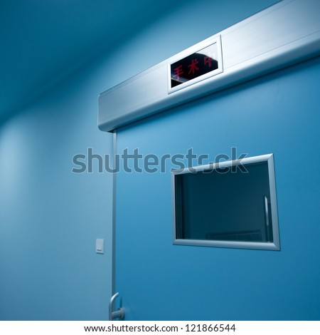 The operation was going on with door closed. - stock photo