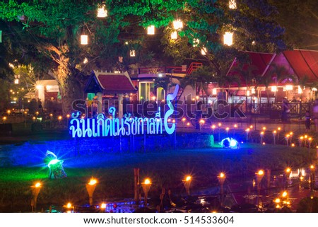 The people of Sukhothai Co Lamplighter Loy Kratong Festival, Thailand The joint offering to the king lamented. November 12, 2016.