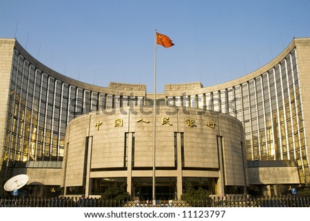 The People's Bank Of China - stock photo