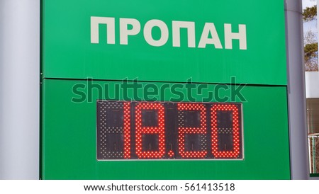"The price of propane in Moscow. April 2015. (The inscription ""Propane"")"