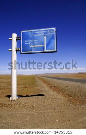 The road to Ulaanbaatar - stock photo