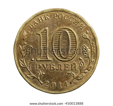 The Russian coin ten rubles are isolated on a white background