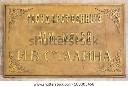 the sign on the house where Josef Stalin was born in gori, Georg - stock photo