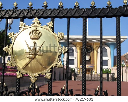 The Sultan's Palace in Muscat, Oman - stock photo