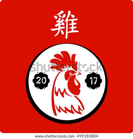 "The symbol of the new 2017 - ""fire rooster""(cock), on the eastern calendar."