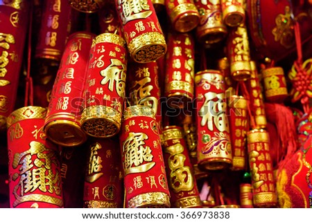 The traditional Chinese golden firecrackers are used to scare away bad luck. They protect and bring security to your home. They bring you luck and happiness. - stock photo