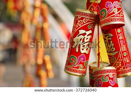 The traditional Chinese golden firecrackers are used to scare away bad luck. They protect and bring security to your home. They bring you luck and happiness.