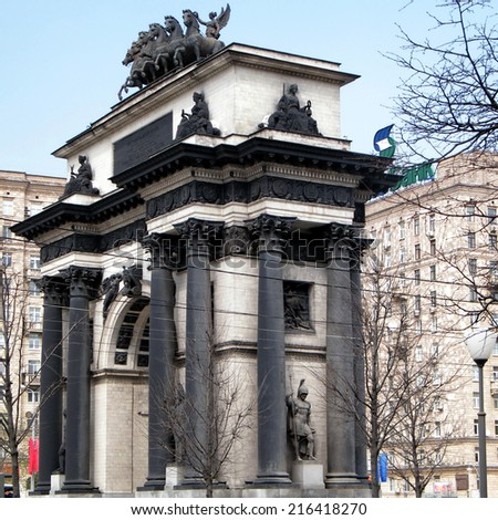 The Triumphal Arch on Kutuzov Avenue in Moscow, Russia - stock photo