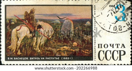 "The USSR - CIRCA 1968: the press printed in the USSR, represents the picture Vasnetsova-""The hero at the crossroads, 1882"", circa 1968. - stock photo"