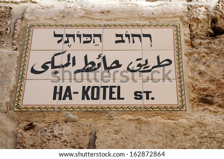 The wailing wall in Jerusalem city, Israel - stock photo