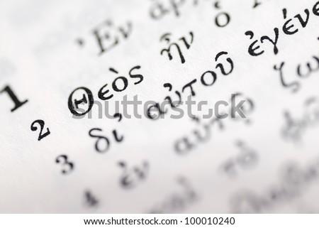Theos (God) written at the begining of John's Gospel. Koine Greek, New Testament. - stock photo