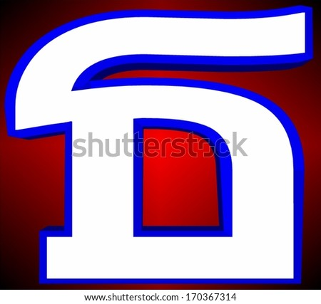 Thor thong Thai script is used to write the Thai language and other minority languages in Thailand. It has 44 consonant, 15 vowel symbols that combine into at least 28 vowel forms - stock photo