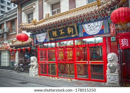 TIANJIN, CHINA - FEBRUARY 1, 2014: Front door of Restaurant Go Believe. FEBRUARY 1, 2014 in Tianjin City, China.