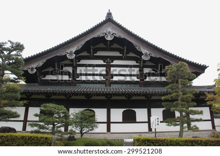 Tofukuji, a Buddhist temple in Kyoto, is one of the Kyoto Gozan or five great Zen temples of Kyoto, Japan. - stock photo