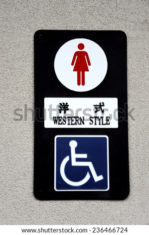 Toilet sign in japanese indicating that the ladies bathroom is designed at western style and is accessible for wheel chairs  - stock photo