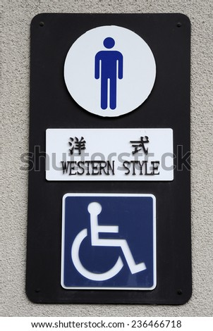 Toilet sign in japanese indicating that the mens bathroom is designed at western style and is accessible for wheel chairs