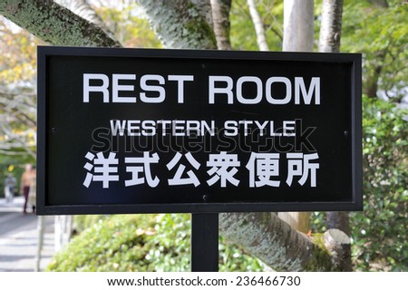 Toilet sign indicating in Japanese ans English language that the rest room is furnished as a western style bathroom. - stock photo