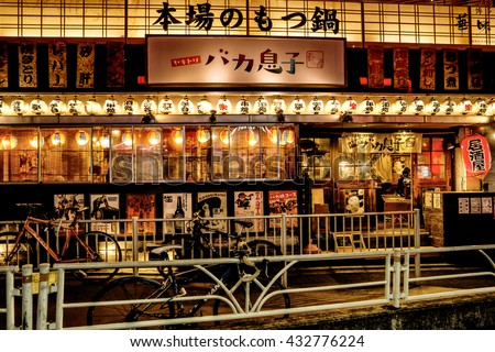 Tokyo - Circa June 2016: Night street view with illuminated gastropub. Shibuya.