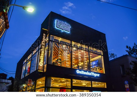 Tokyo - Dec 5, 2015 - Onitsuka Tiger Omotesando store features a concrete exterior decorated with a black woodgrain tiger pattern. many items manufactured only in Japan and premium Nippon Made series.