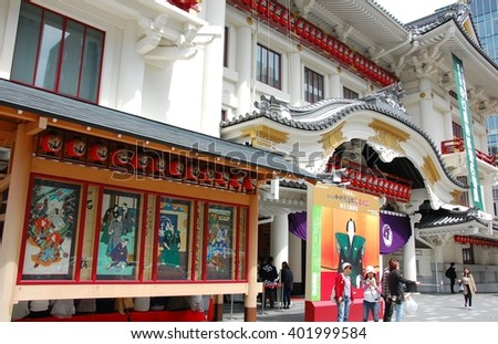 TOKYO JAPAN - April 18, 2015: Kabuki-za theater in Ginza is the most famous kabuki theater in Japan. Opened in 1889 and the recent reconstruction was in 2013. - stock photo