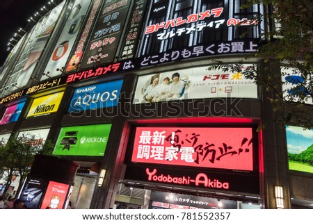 Tokyo, JAPAN - CIRCA September 2016: Giant neon advertisements in Akihabara district in Tokyo by night