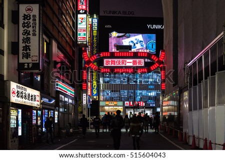 Tokyo, Japan - December 6, 2015: Tourists at Shinjuku's red light district called kabukicho. It is famous for its night life destinations.
