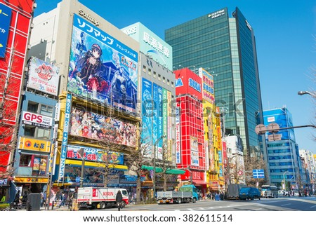 "TOKYO, JAPAN - Feb 27 2016: Akihabara district. Akihabara is Tokyo's ""Electric Town"". This area is also known as the center of Japan's otaku (diehard fan) culture."