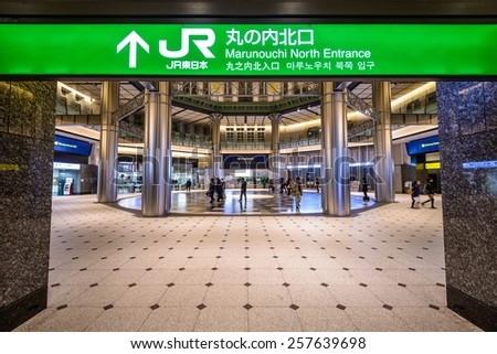 TOKYO, JAPAN - FEBRUARY 2, 2013: Marunouchi North Entrance at Tokyo Station. An extensive renovation was completed in 2012. - stock photo