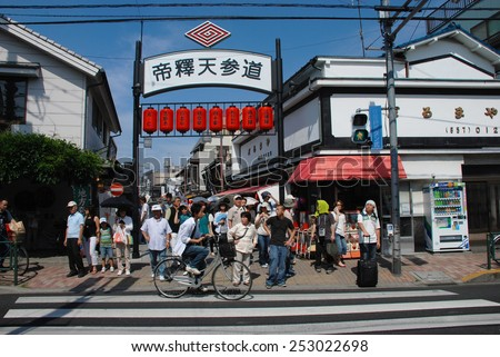 TOKYO, JAPAN - JULY 19 : Shibamata is Showa era nostalgia place which popular among tourist, taken July 19, 2008 in Shibamata, Tokyo. Older Japanese tourists looking for memories of their childhoods. - stock photo