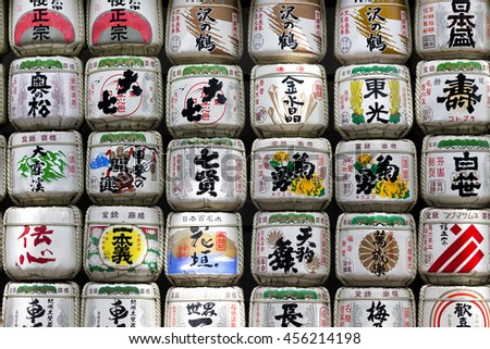 TOKYO, JAPAN - JUNE 1, 2016: Background of a stack of sake barrels donated in a japanese shrine - stock photo