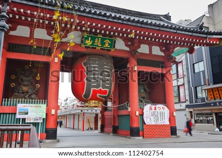 TOKYO, JAPAN - MARCH 30: Imposing Buddhist structure features a massive paper lantern painted in vivid red-and-black tones to suggest thunderclouds and lightning on March 30, 2012 in Tokyo, Japan. - stock photo