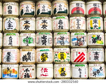 TOKYO, JAPAN - MARCH 21: Sake containers at Yoyogi Park near Meiji Shrine on March 21, 2015 in Tokyo, Japan.