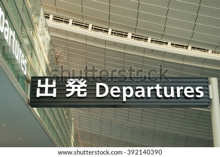 Tokyo, Japan - March 4 2016:The departureterminal at Haneda Internationalairport in Tokyo, Japan. - stock photo