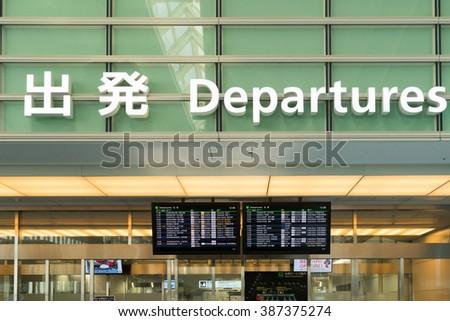 Tokyo, Japan - March 4 2016: The departure terminal at Haneda International airport in Tokyo, Japan.  - stock photo