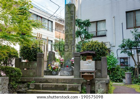 TOKYO, JAPAN - May 1 2014: Kondo Isami's grave. Kondo Isami was a Japanese swordsman and official of the late Edo Period, famed for his role as commander of the Shinsengumi.