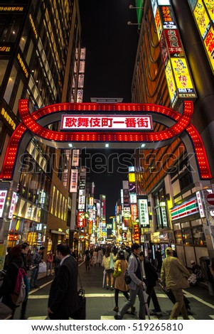 Tokyo, Japan - October 17 , 2016 :  Famous place  in Tokyo , Shinjuku shopping  , entertainment , bar ,pub and bussiness area
