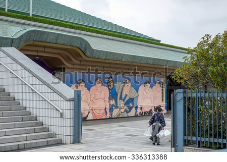 Tokyo, Japan - September 24: Exterior of Tokyo National Sumo Hall Ryogoku Kokugikan on September, 2015 in Tokyo, Japan. Sumo is Japan's national sport, The hall can hold a total of 11,098 people - stock photo