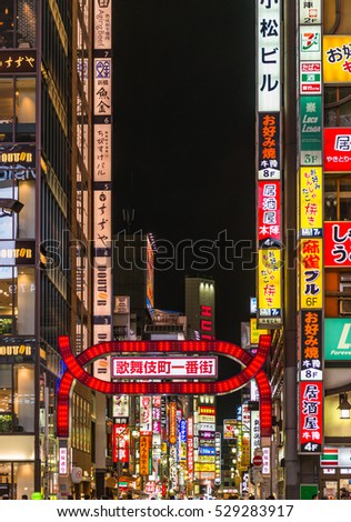 TOKYO JAPAN September 9, 2016: Shinjuku's Kabuki-cho district in Tokyo, Japan. The area is a nightlife district known as Sleepless Town.