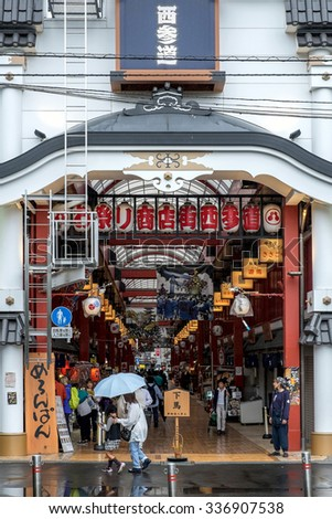 Tokyo, Japan - September 25: Souvenirs market in Sensoji in Tokyo, Japan on September 25 2015. It is full of souvenir shops, sweet shops and has loads of character. - stock photo
