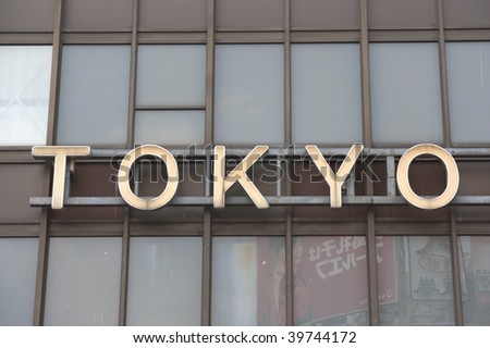 tokyo sign at station, japan - stock photo