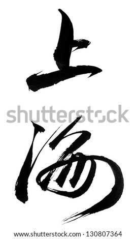 """Traditional Chinese Calligraphy for """"shanghai"""",This is a city name in Chinese,Isolated on white background. - stock photo"""