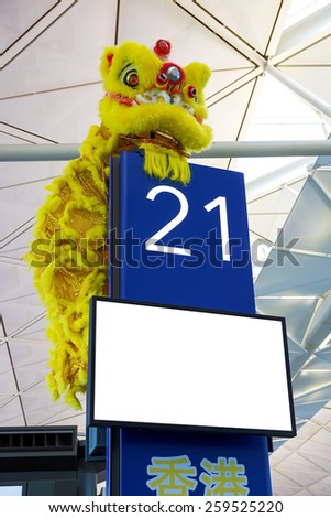 Traditional chinese lion in Hong Kong airprot - stock photo