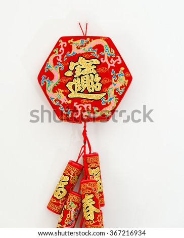 Traditional chinese new year decoration:Chinese Firecrackers ,calligraphy mean make a lot of money - stock photo