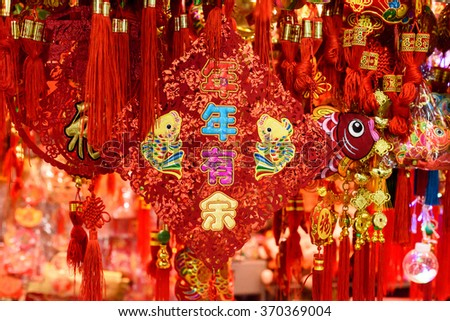 Traditional Chinese new year decorations. The Chinese characters wish you a  happy and wealthy new