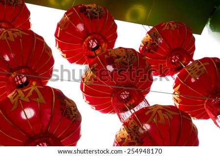 Traditional Chinese New Year Lanterns - stock photo
