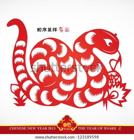 Traditional Chinese Paper Cutting For The Year Of Snake Translation Auspicious